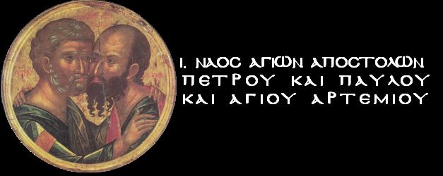 Ιερός Ναός Αγίων Αποστόλων Πέτρου & Παύλου και Αγίου Αρτεμίου